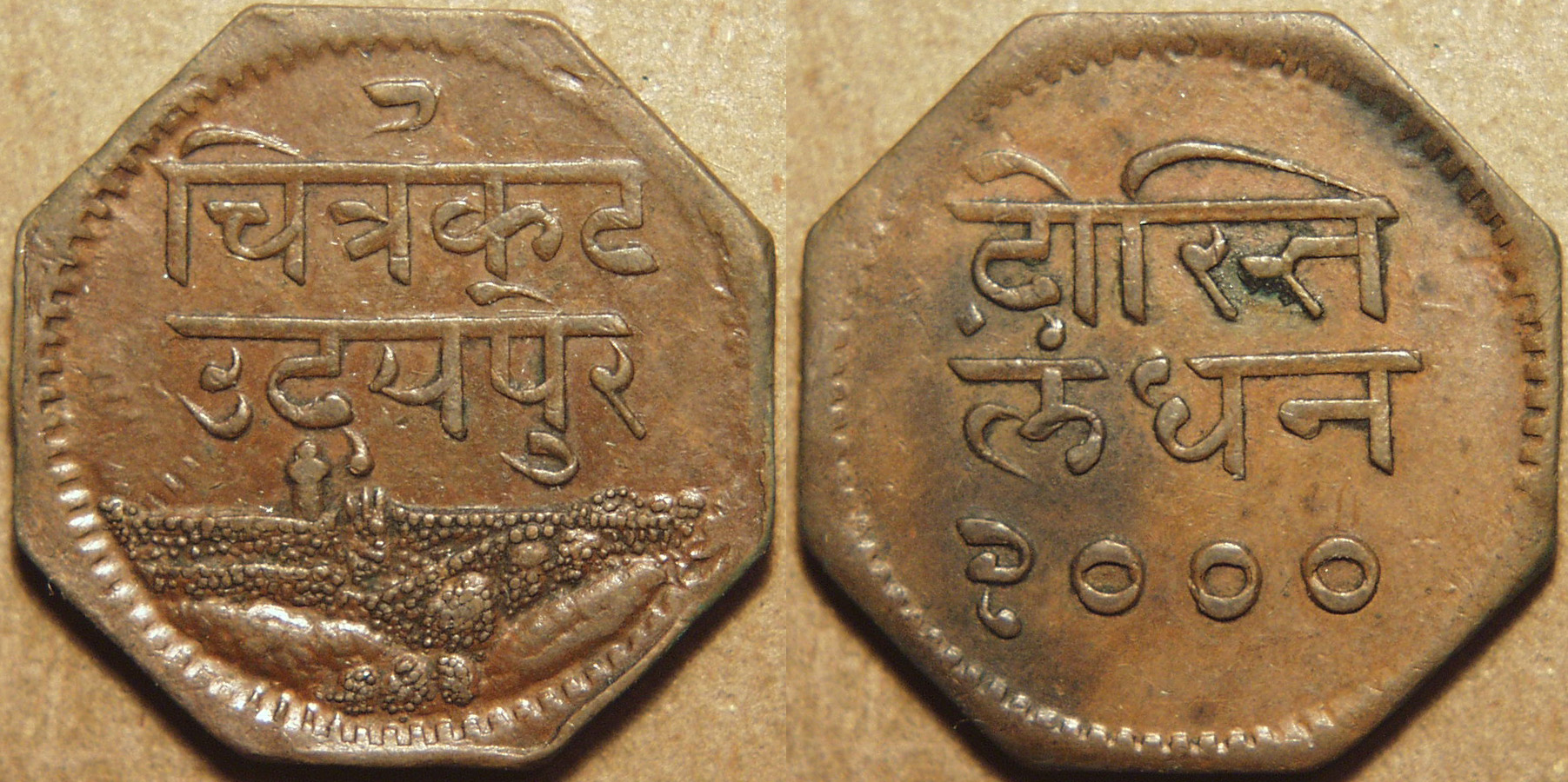 The Coinindia Coin Galleries Mewar